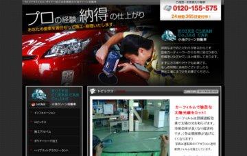 株式会社小池クリーン自動車