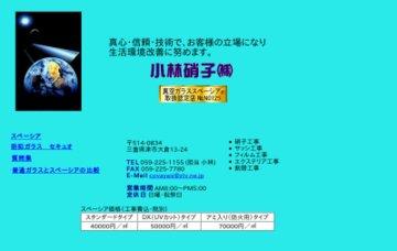 小林硝子株式会社