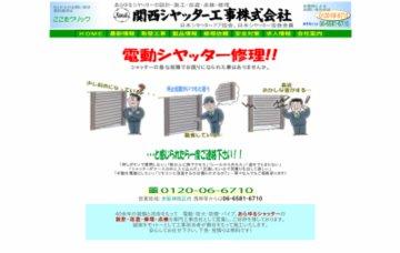 関西シャッター工事株式会社