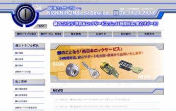 西日本ロックサービス