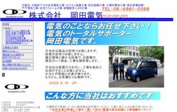 株式会社岡田電気