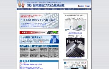 日本通信システム株式会社京阪営業所