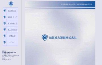 滋賀綜合警備株式会社