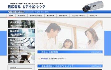 株式会社ビデオセンシング