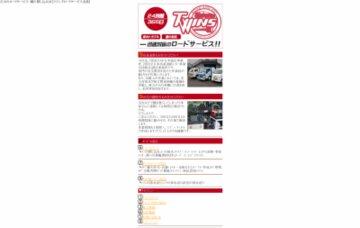 株式会社ツインズロードサービス北陸カギ・レッカー24時間受付センター