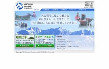 日本海産商株式会社