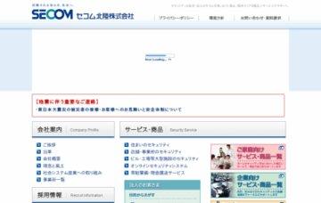 セコム北陸株式会社福井統轄支社