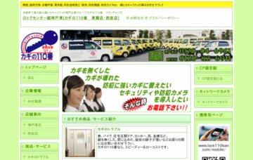 カギの110番株式会社神戸東支店