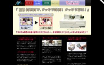 株式会社兵庫通信システム