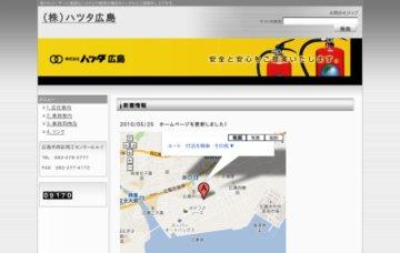 株式会社ハツタ広島