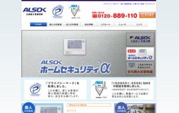 ALSOK広島綜合警備保障株式会社/広島支社