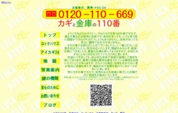 カギの110番/広島市安佐北区受付センター