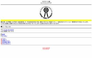 カギの110番ロックスミス・ヤマダ/祇園出張専用