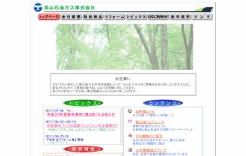 高山石油ガス株式会社/本社