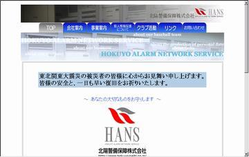 北陽警備保障株式会社/本社