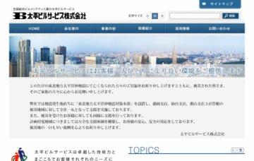 太平ビルサービス株式会社出雲営業所