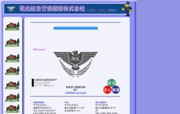 飛鳥綜合警備保障株式会社