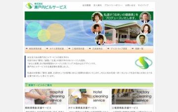 株式会社瀬戸内ビルサービス