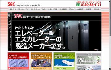 SECエレベーター株式会社高松支店