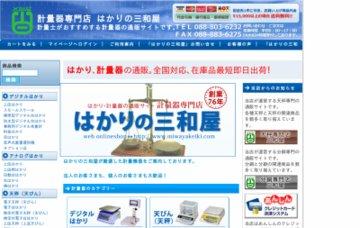 三和屋計器株式会社