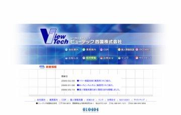 ビューテック四国株式会社
