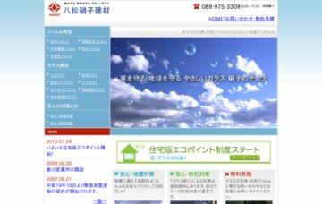 八松硝子建材株式会社