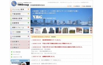 安田建物管理株式会社