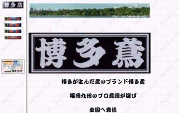 株式会社博多鳶タキヤマ二又瀬店