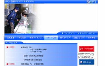 セフト株式会社福岡支社