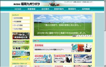 株式会社福岡九州クボタNB事業部