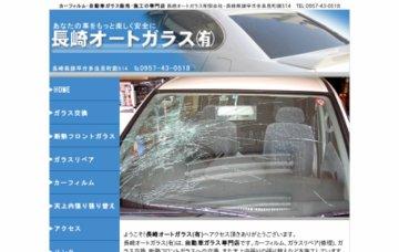長崎オートガラス有限会社