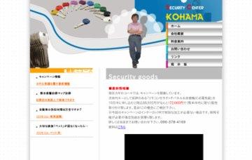 有限会社カギと錠前と防犯の専門店コハマ/浜線本店