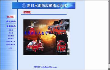 新日本消防設備株式会社