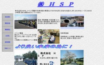 株式会社HSP
