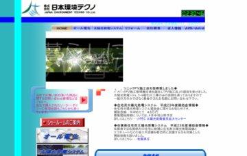 株式会社日本環境テクノ