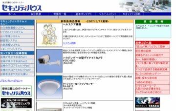 沖縄防災器材株式会社
