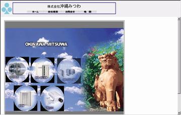 株式会社沖縄みつわ